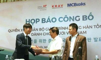베트남인을 위한 종합한국어교재 개정판 출시
