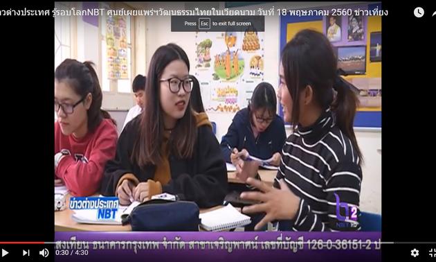 เรียนภาษาไทยผ่านเพลงไทย