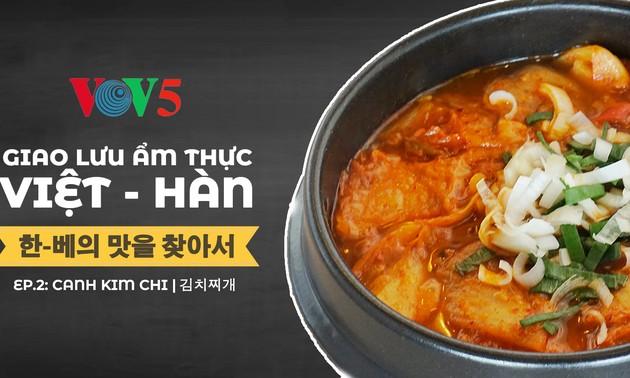한-베의 맛을 찾아서 2회: 김치찌개