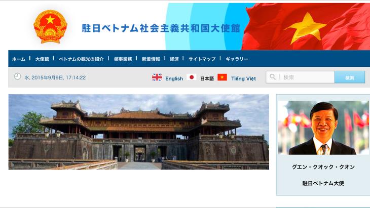 駐日ベトナム大使館、新ウェブサイトを開設 - ảnh 1