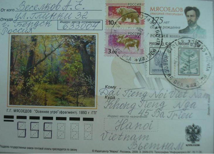 Открытка от радиослушателя Веселкова Алексея - ảnh 1