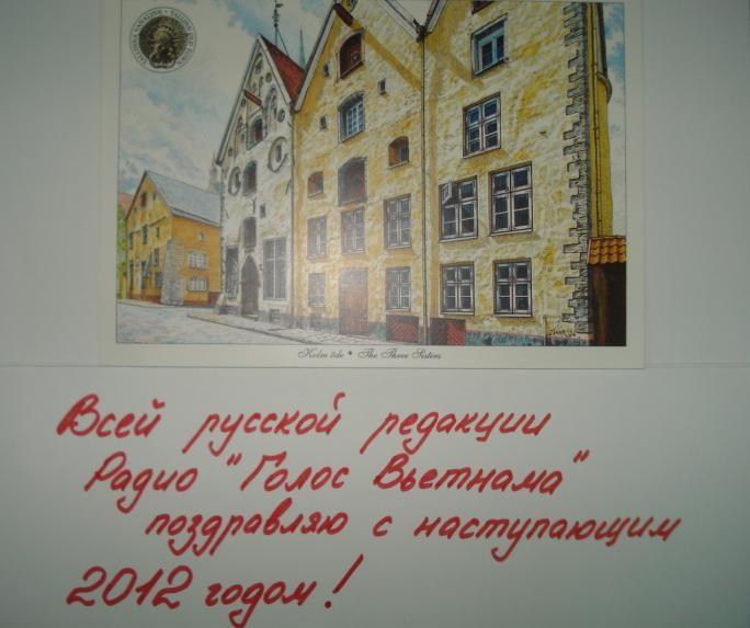 Новогодние поздравления 2012 - ảnh 2