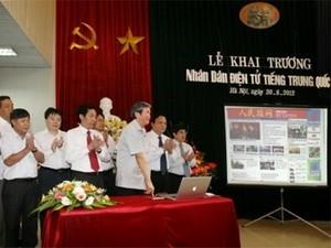 Открытие электронной газеты «Нянзян» на китайском языке - ảnh 1