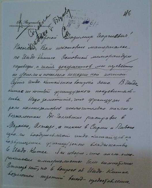 Исторические материалы, подтверждающие отношения традиционной дружбы между СРВ и РФ - ảnh 2