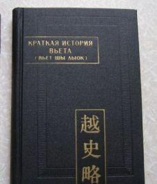 Опубликован новый перевод «Вьетнамской летописи» на русском языке - ảnh 1