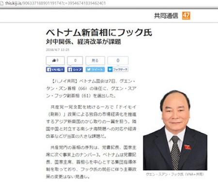 La prensa japonesa reporta sobre el nombramiento del nuevo primer ministro vietnamita - ảnh 1