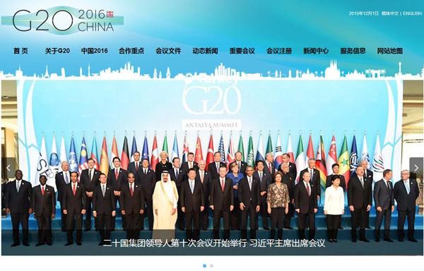 2016年二十国集团峰会:合作机会与挑战 - ảnh 1