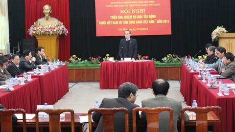 """การประชุมเพื่อปฏิบัติหน้าที่การรณรงค์""""ชาวเวียดนามให้ความสนใจใช้สินค้าเวียดนาม"""" - ảnh 1"""