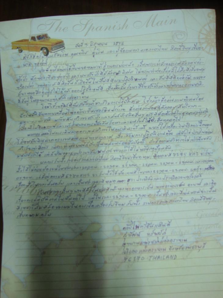 จดหมายจากท่านสุทัศน์ - ảnh 1