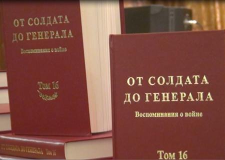 16th volume of Russian war veterans' memoirs introduced - ảnh 1