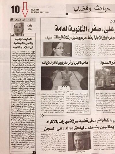Egyptian newspaper: Vietnam is a responsible UN member - ảnh 1