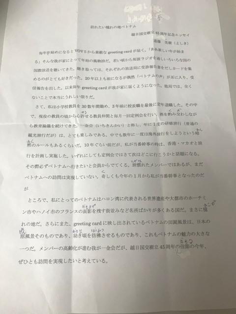 リスナーと共におしゃべりタイム (4月12日) - ảnh 1