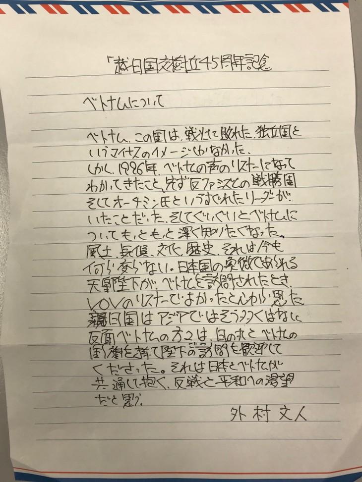 外村文人さんエッセイ - ảnh 1