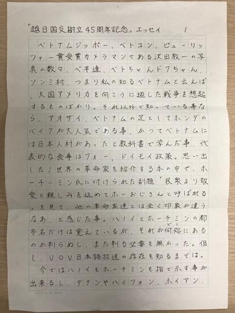 「日越国交樹立45周年記念」エッセイ - ảnh 1