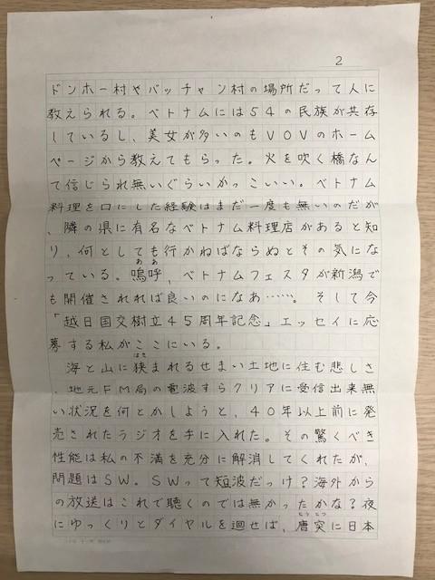 「日越国交樹立45周年記念」エッセイ - ảnh 2