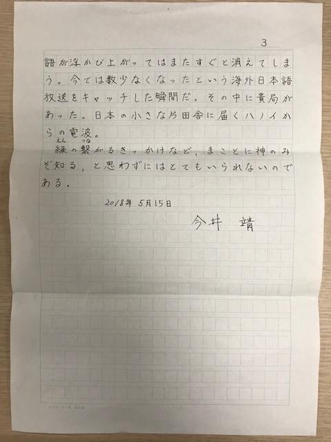 「日越国交樹立45周年記念」エッセイ - ảnh 3