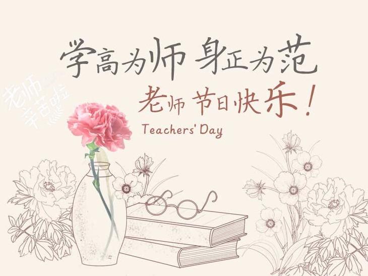 赞美老师、师生情的歌曲 - ảnh 1