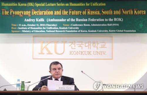 Посол России в Республике Корее призвал к решению проблемы КНДР в рамках шестистороннего диалога - ảnh 1