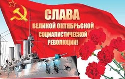 Шествие и митинг в Москве, посвящённые 101-й годовщине Великой Октябрьской революции  - ảnh 1