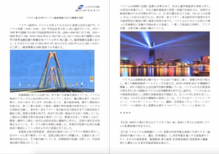 Rotativo japonés valora los logros de renovación de Vietnam   - ảnh 1