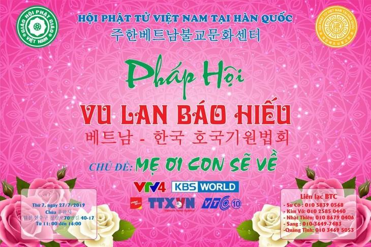 Hội Phật tử Việt Nam tại Hàn Quốc sẽ tổ chức Pháp Hội Vu Lan báo hiếu - ảnh 1