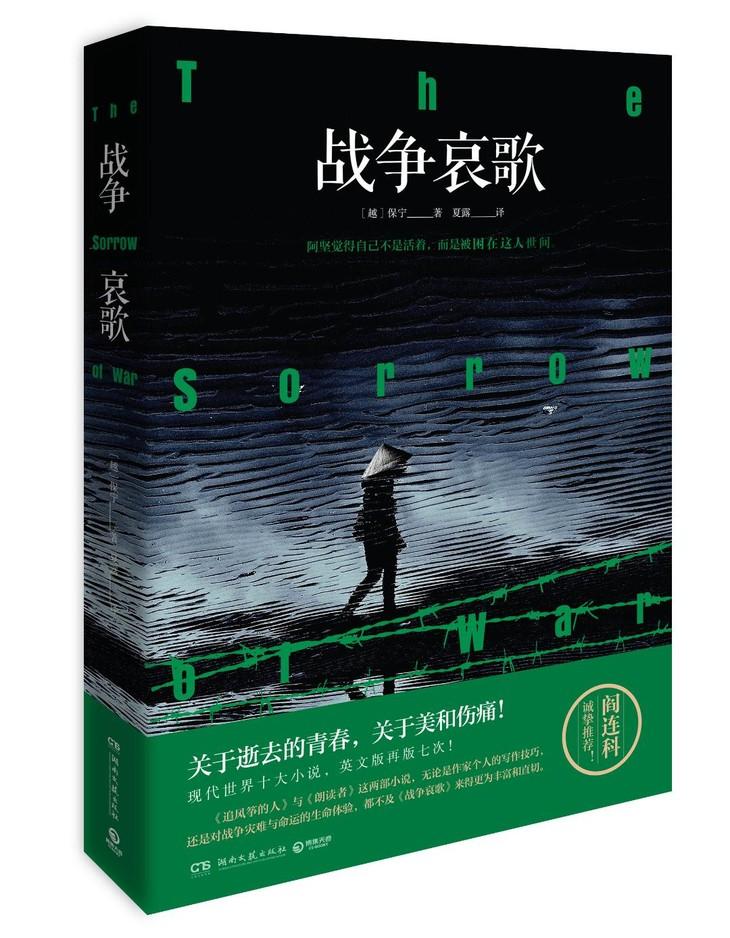 《战争哀歌》在中国出版 - ảnh 1