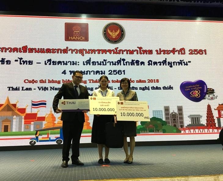 การประกวดกล่าวสุนทรพจน์ภาษาไทยครั้งที่5รอบชิงชนะเลิศ - ảnh 1