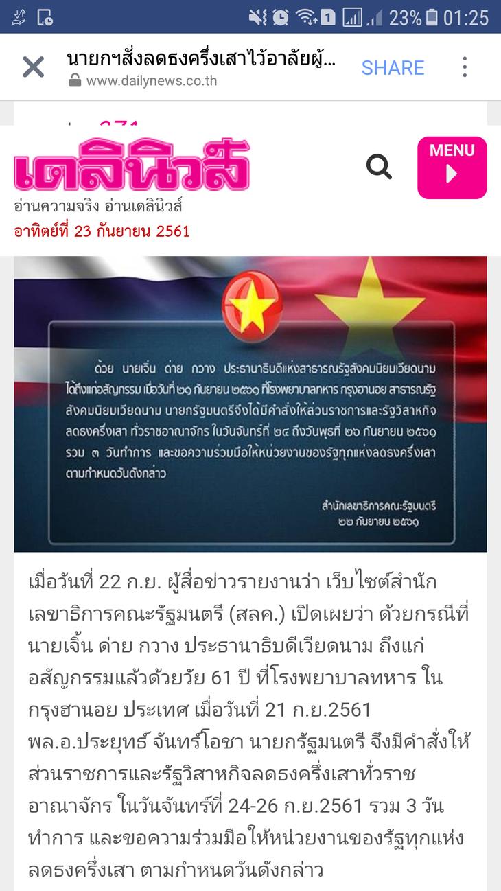ไทยและคิวบาประกาศลดธงครึ่งเสาไว้อาลัยผู้นำเวียดนามเป็นเวลา๓วัน - ảnh 1