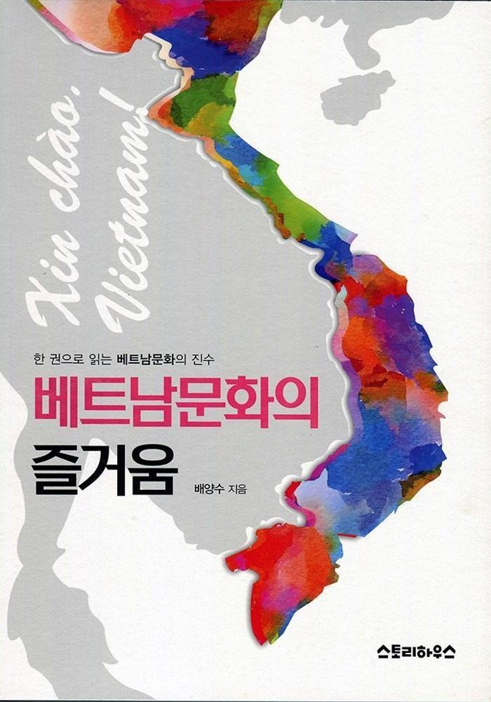 베트남 문화의 즐거움에 심혈을 기울인 한 한국 교수에 관한 얘기 - ảnh 1
