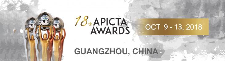 베트남, 2016 년 APICTA 시상식 개최 - ảnh 2