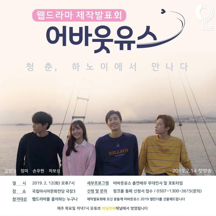 한국과 베트남 공동으로  제작한 웹드라마'어바웃 유스' 제작발표회 - ảnh 1