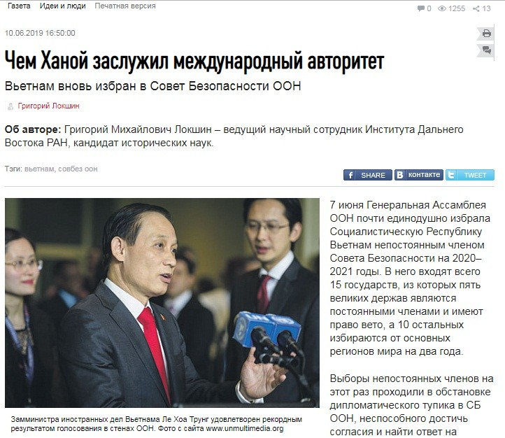 Вьетнам подтверждает свой международный авторитет на посту члена СБ ООН - ảnh 1