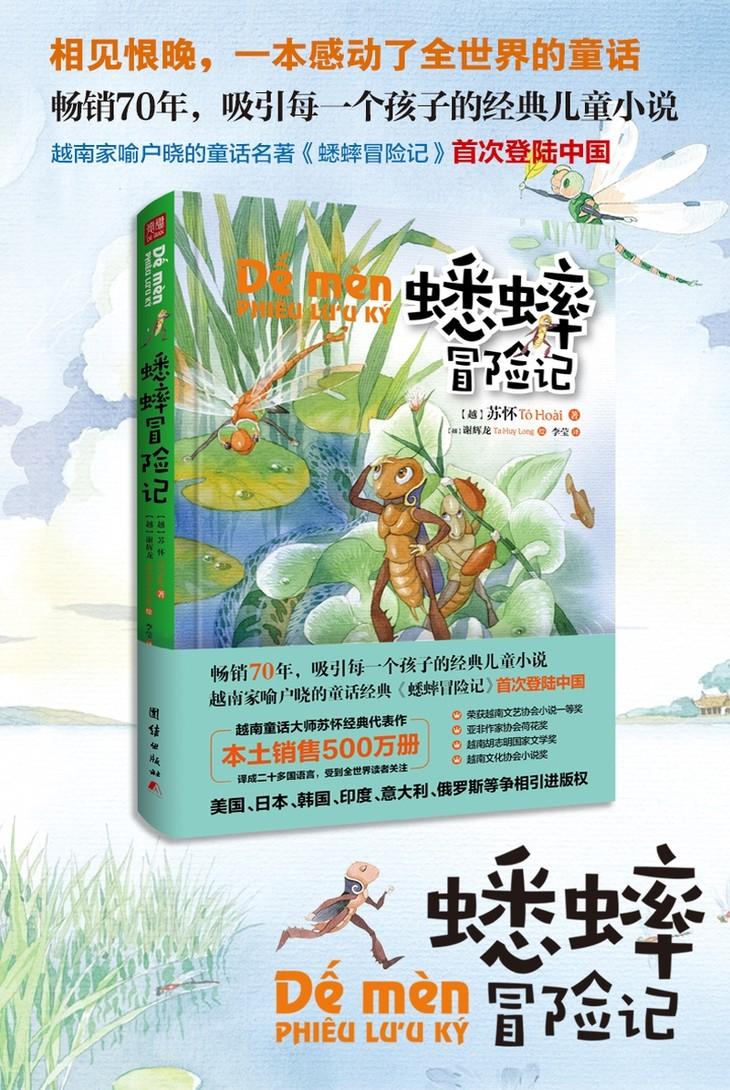 """หนังสือเรื่อง """"จิ้งหรีดท่องโลกกว้าง"""" เข้าถึงผู้อ่านจีน - ảnh 2"""